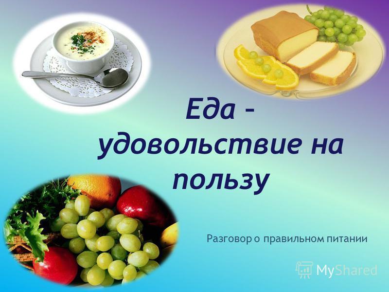 Еда – удовольствие на пользу Разговор о правильном питании