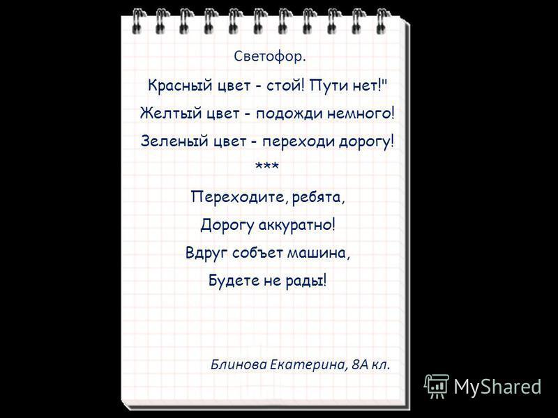 Тульская Анастасия, 6 класс