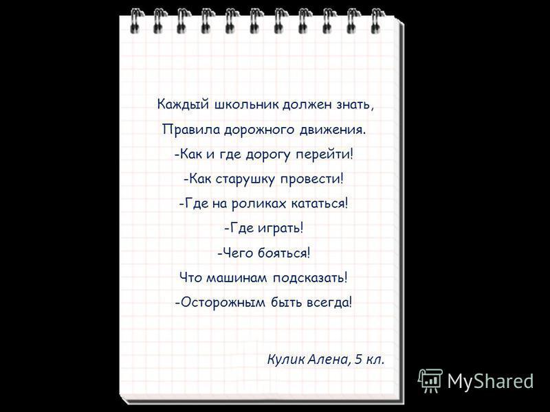 Хрипунков Игорь, 5 класс