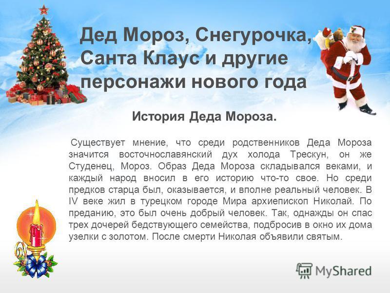 Дед Мороз, Снегурочка, Санта Клаус и другие персонажи нового года Существует мнение, что среди родственников Деда Мороза значится восточнославянский дух холода Трескун, он же Студенец, Мороз. Образ Деда Мороза складывался веками, и каждый народ вноси