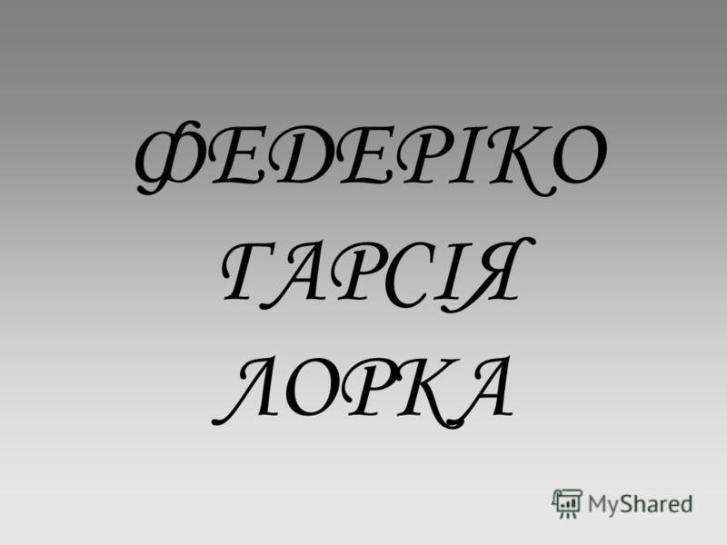 ФЕДЕРІКО ГАРСІЯ ЛОРКА