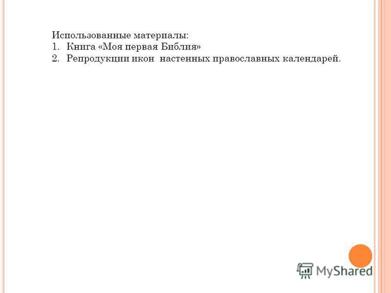 Использованные материалы: 1. Книга «Моя первая Библия» 2. Репродукции икон настенных православных календарей.