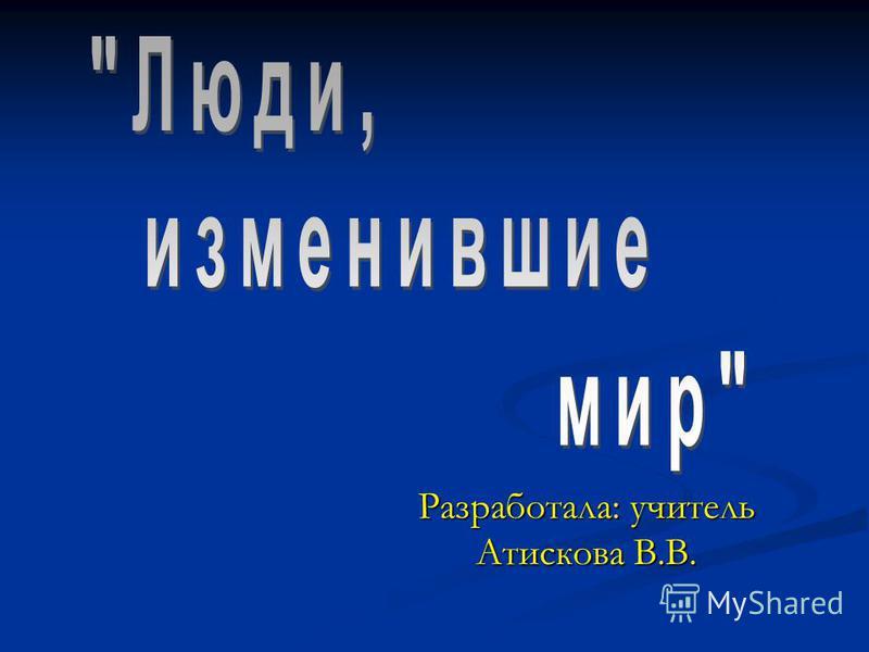 Разработала: учитель Атискова В.В.