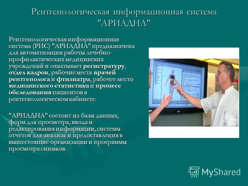 Рентгенологическая информационная система