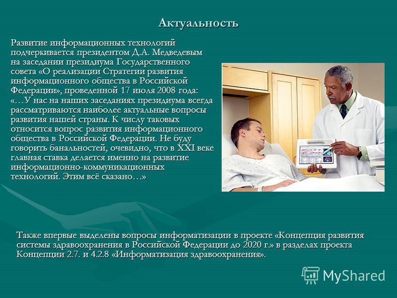 Актуальность Развитие информационных технологий подчеркивается президентом Д.А. Медведевым на заседании президиума Государственного совета «О реализации Стратегии развития информационного общества в Российской Федерации», проведенной 17 июля 2008 год