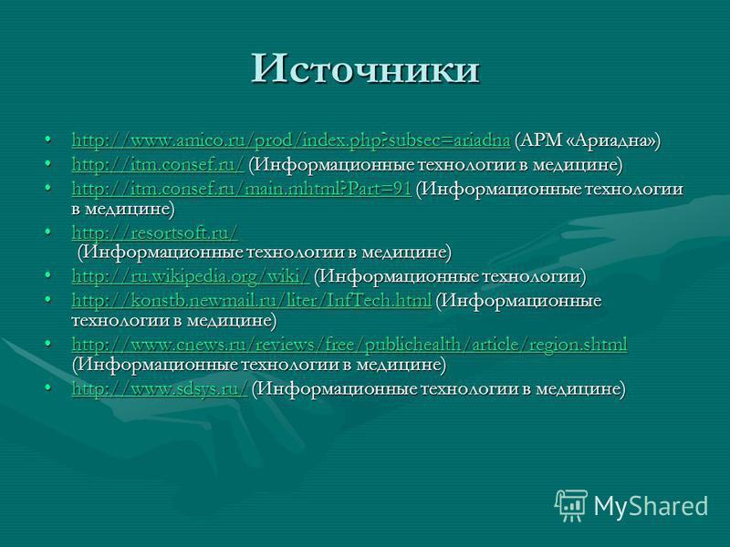 Источники http://www.amico.ru/prod/index.php?subsec=ariadna (АРМ «Ариадна»)http://www.amico.ru/prod/index.php?subsec=ariadna (АРМ «Ариадна»)http://www.amico.ru/prod/index.php?subsec=ariadna http://itm.consef.ru/ (Информационные технологии в медицине)