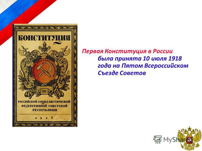 Первая Конституция в России была принята 10 июля 1918 года на Пятом Всероссийском Съезде Советов