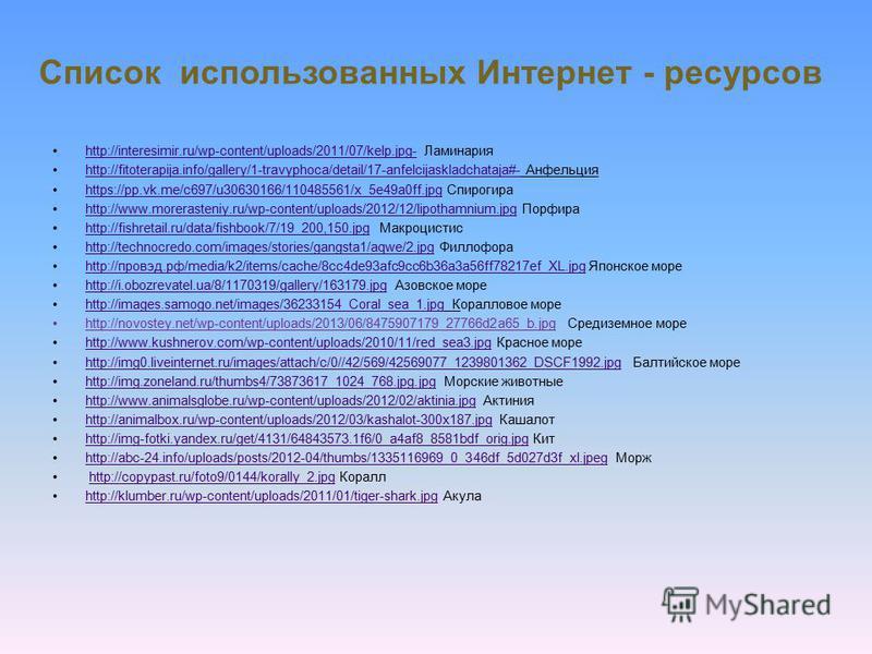 Список использованных Интернет - ресурсов http://interesimir.ru/wp-content/uploads/2011/07/kelp.jpg- Ламинарияhttp://interesimir.ru/wp-content/uploads/2011/07/kelp.jpg- http://fitoterapija.info/gallery/1-travyphoca/detail/17-anfelcijaskladchataja#- А