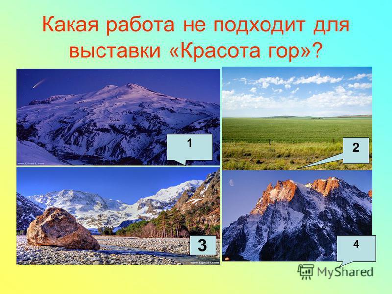 Какая работа не подходит для выставки «Красота гор»? 3 2 4 1