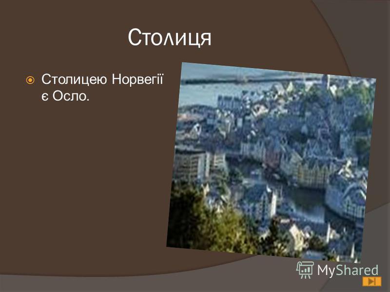 Столиця Столицею Норвегії є Осло.