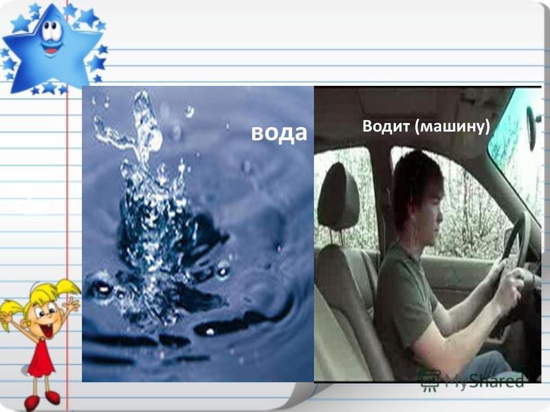 вода Водит (машину)
