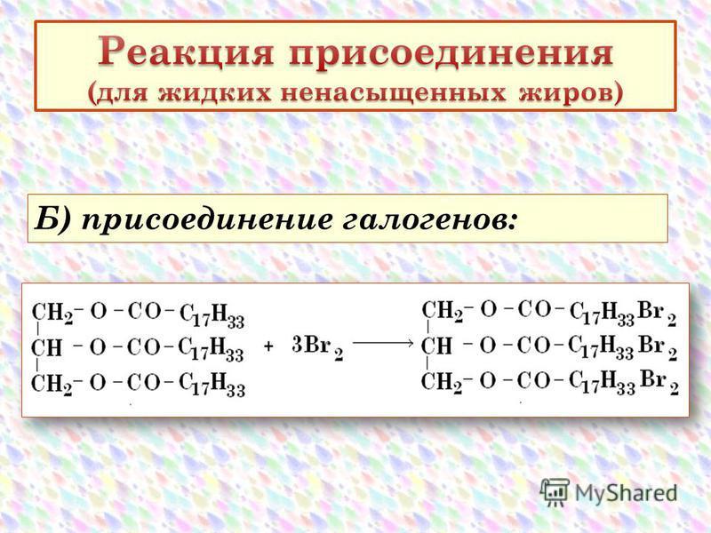 Б) присоединение галогенов: