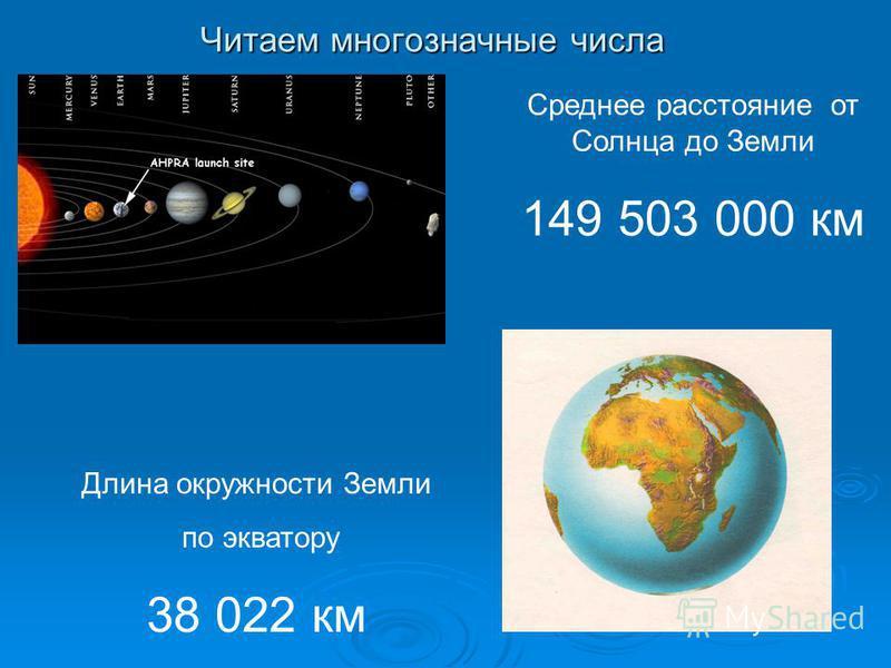 Читаем многозначные числа Среднее расстояние от Солнца до Земли 149 503 000 км Длина окружности Земли по экватору 38 022 км