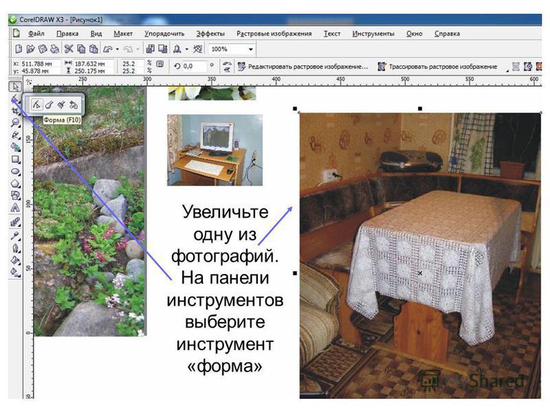Увеличьте одну из фотографий. На панели инструментов выберите инструмент «форма»