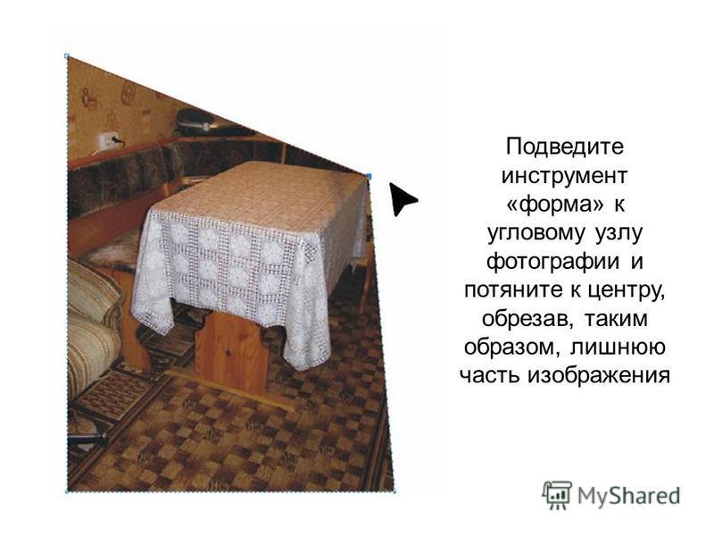 Подведите инструмент «форма» к угловому узлу фотографии и потяните к центру, обрезав, таким образом, лишнюю часть изображения