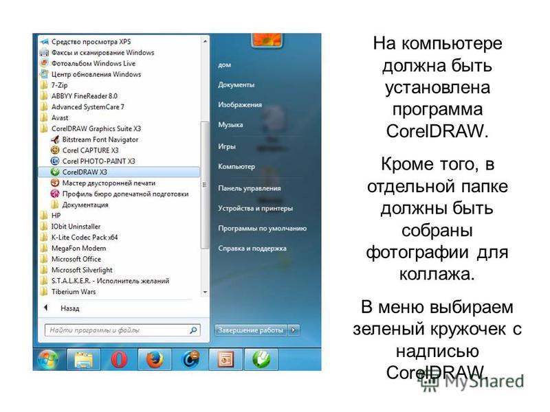 На компьютере должна быть установлена программа CorelDRAW. Кроме того, в отдельной папке должны быть собраны фотографии для коллажа. В меню выбираем зеленый кружочек с надписью CorelDRAW.
