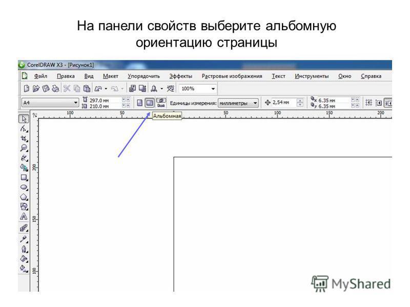 На панели свойств выберите альбомную ориентацию страницы