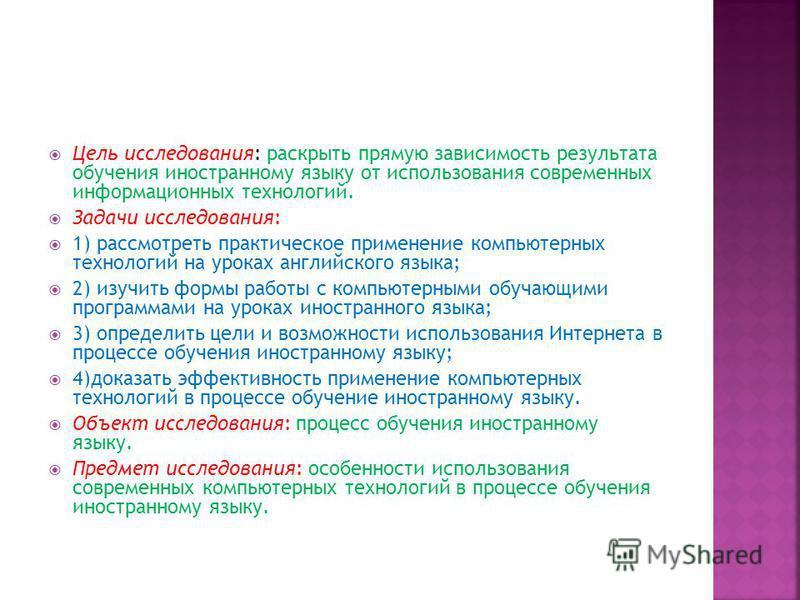 Презентация Учителя англ. яз МОУ средней школы 9 г. Жуковского ЩЕРБАКОВОЙ Н.В
