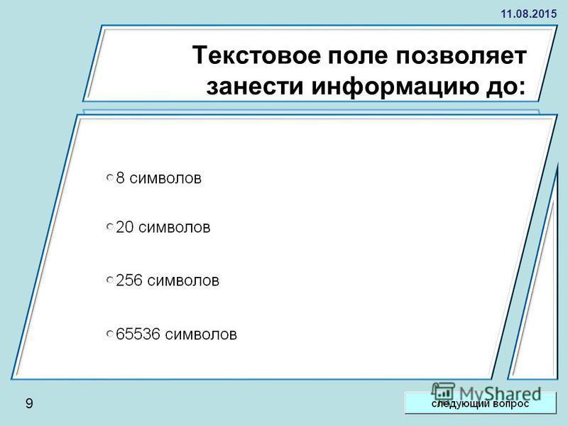 11.08.2015 Текстовое поле позволяет занести информацию до: 9