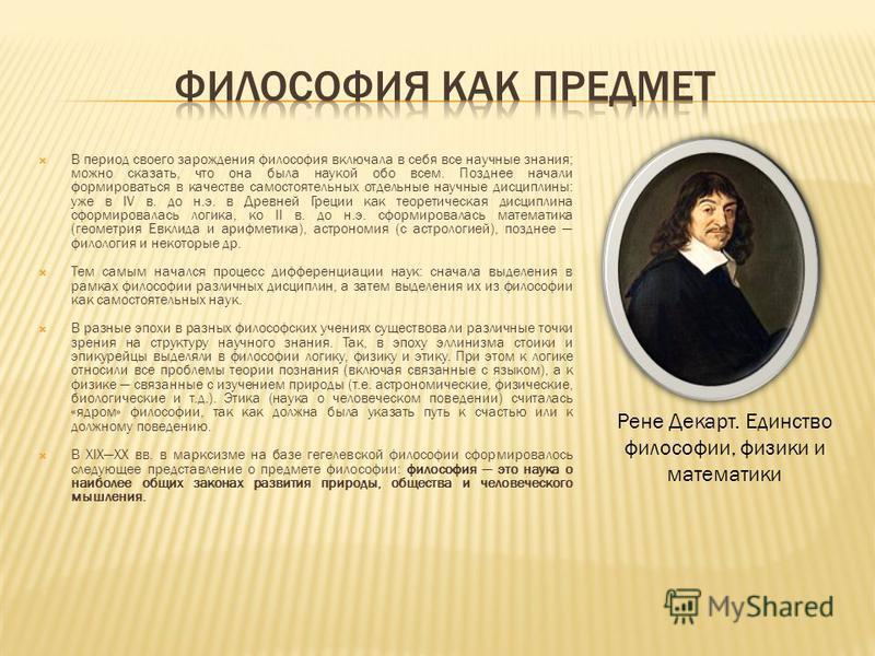 В период своего зарождения философия включала в себя все научные знания; можно сказать, что она была наукой обо всем. Позднее начали формироваться в качестве самостоятельных отдельные научные дисциплины: уже в IV в. до н.э. в Древней Греции как тео