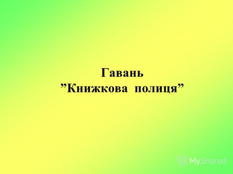 Гавань Книжкова полиця