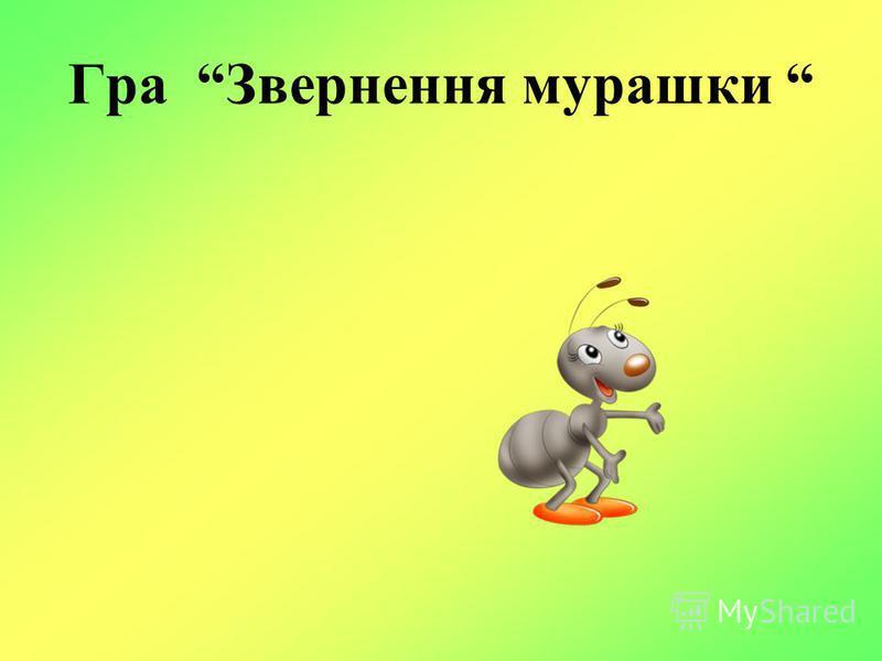 Гра Звернення мурашки