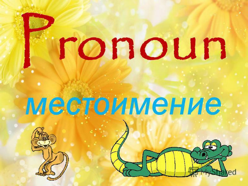 Pronoun местоимение