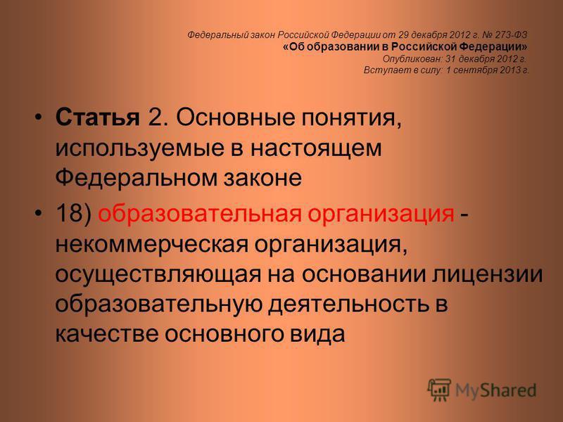 Статья 2. Основные понятия, используемые в настоящем Федеральном законе 18) образовательная организация - некоммерческая организация, осуществляющая на основании лицензии образовательную деятельность в качестве основного вида Федеральный закон Россий