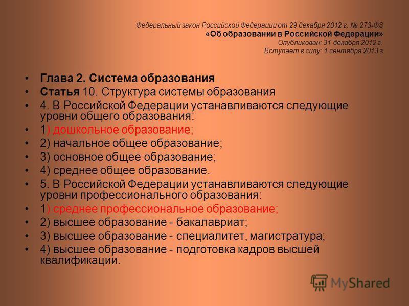 Глава 2. Система образования Статья 10. Структура системы образования 4. В Российской Федерации устанавливаются следующие уровни общего образования: 1) дошкольное образование; 2) начальное общее образование; 3) основное общее образование; 4) среднее