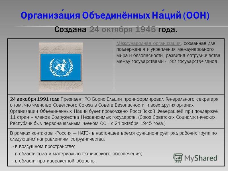 Организация Объединённых Наций (ООН) Создана 24 октября 1945 года.24 октября 1945 Международная организация Международная организация, созданная для поддержания и укрепления международного мира и безопасности, развития сотрудничества между государств