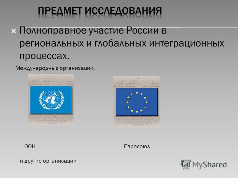 Полноправное участие России в региональных и глобальных интеграционных процессах. Международные организации. ООН Евросоюз и другие организации
