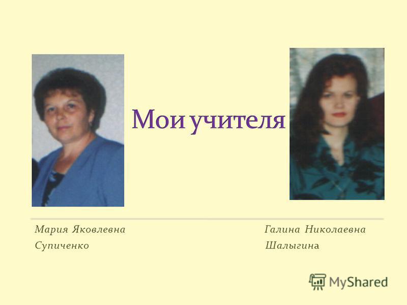 Мария Яковлевна Галина Николаевна Супиченко Шалыгина