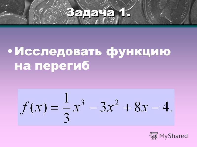 Задача 1. Исследовать функцию на перегиб