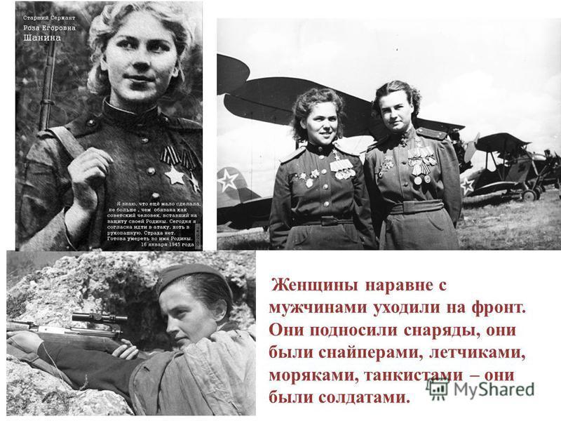 Женщины наравне с мужчинами уходили на фронт. Они подносили снаряды, они были снайперами, летчиками, моряками, танкистами – они были солдатами.