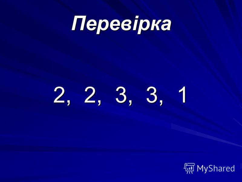 Перевірка 2, 2, 3, 3, 1