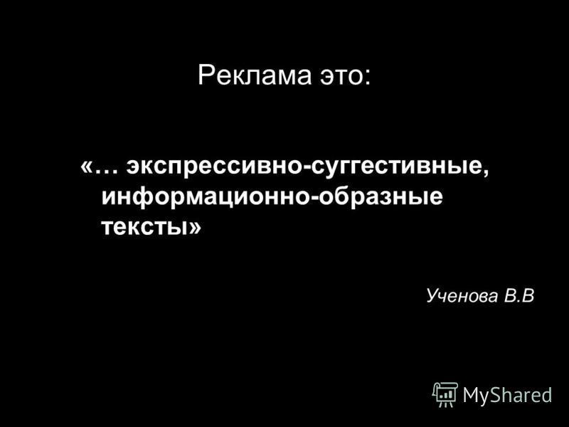 Реклама это: «…произведенная в ее результате информационная продукция» - Рожков И.Я. Реклама. Планка для «профи». М., 1997. С.34.