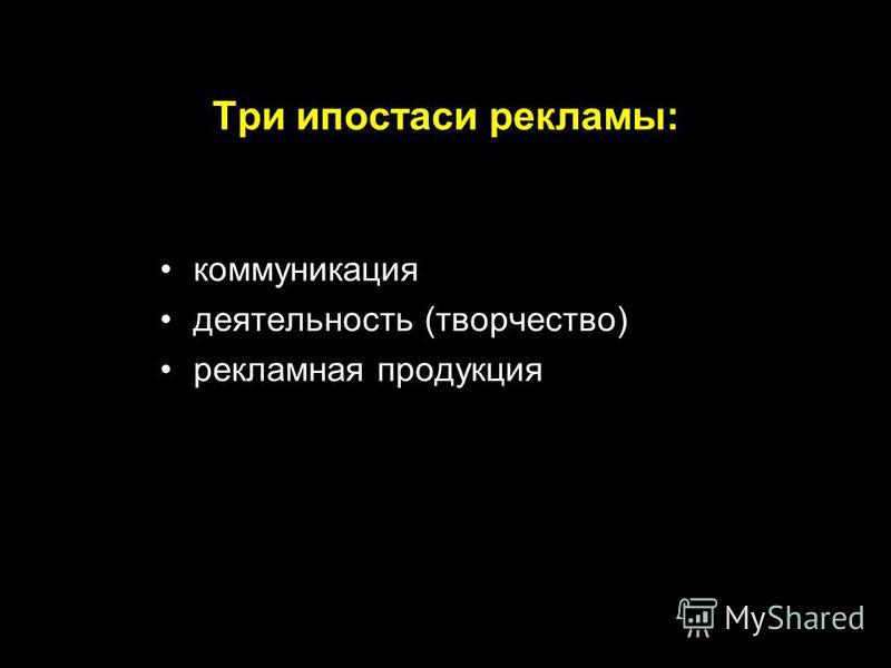 Реклама это: «… экспрессивно-суггестивные, информационно-образные тексты» Ученова В.В