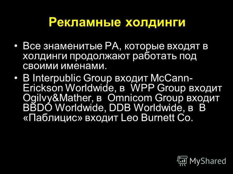 Рекламные холдинги: Omnicom Group WPP Group Interpublic Group