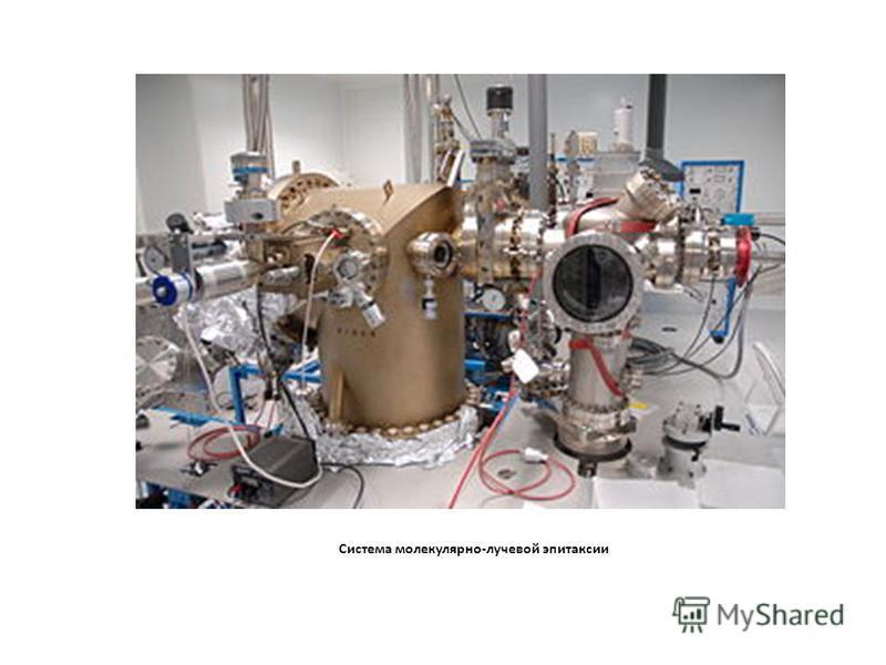 Система молекулярно-лучевой эпитаксии