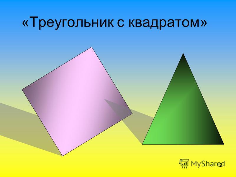 12 «Треугольник с квадратом»