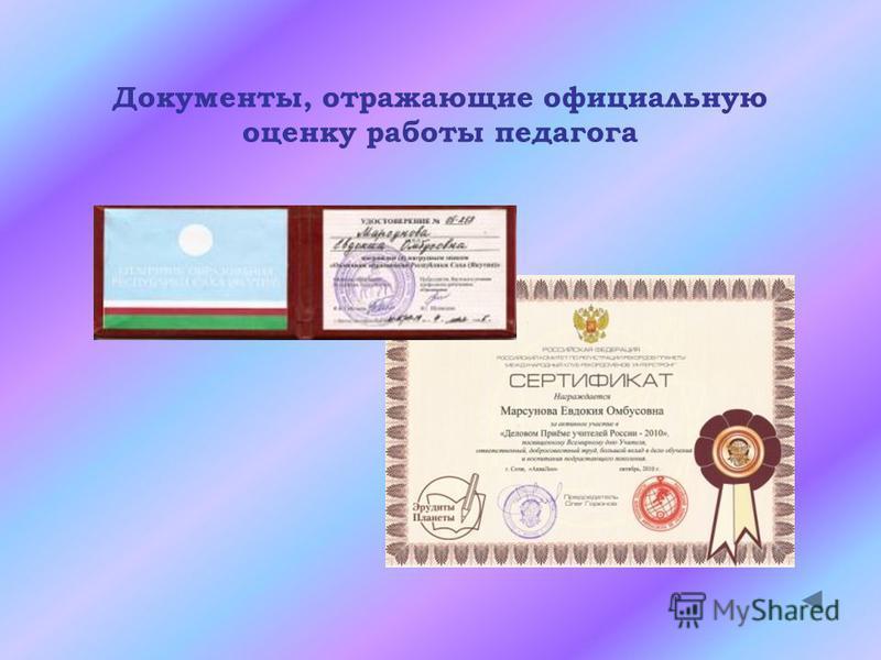 Документы, отражающие официальную оценку работы педагога