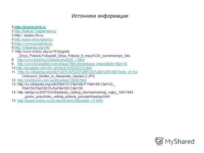 Источники информации: 1. http://doshkolnik.ru http://doshkolnik.ru 2. http://festival.1september.ru http://festival.1september.ru 3. http:// saratov.fio.ru 4.http://samo-irina.narod.ruhttp://samo-irina.narod.ru 5.http://www.prazdnik.byhttp://www.praz