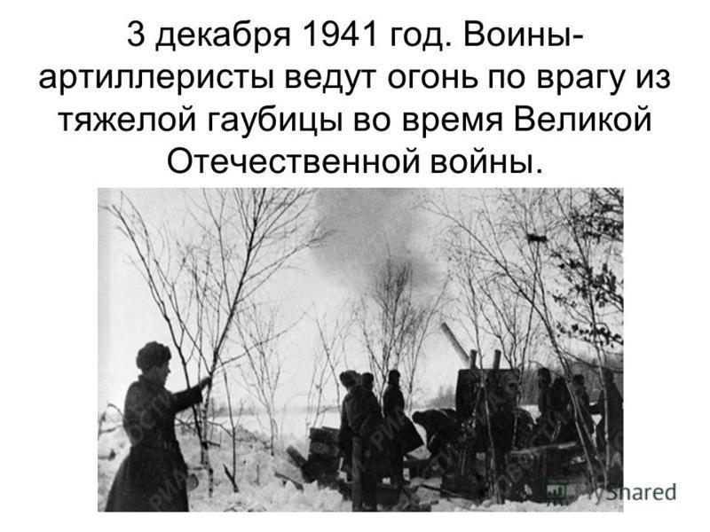 3 декабря 1941 год. Воины- артиллеристы ведут огонь по врагу из тяжелой гаубицы во время Великой Отечественной войны.