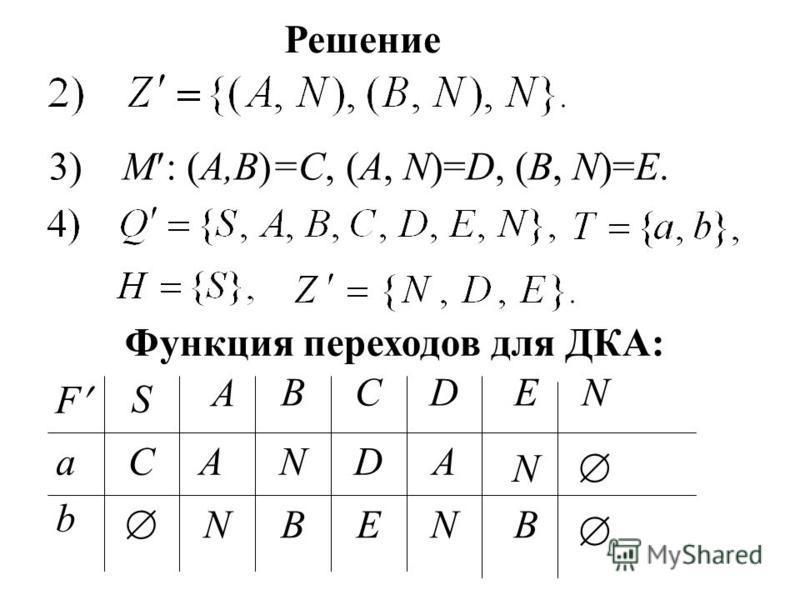 3) M : (A,B)=С, (A, N)=D, (B, N)=E. Функция переходов для ДКА: Решение C NBENB ANDA N S A BCDEN a b F