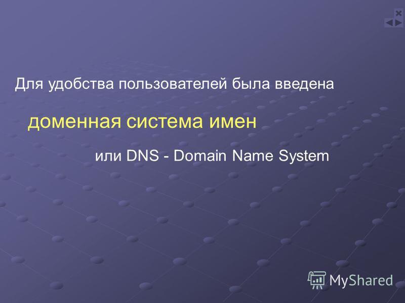 Для удобства пользователей была введена доменная система имен или DNS - Domain Name System