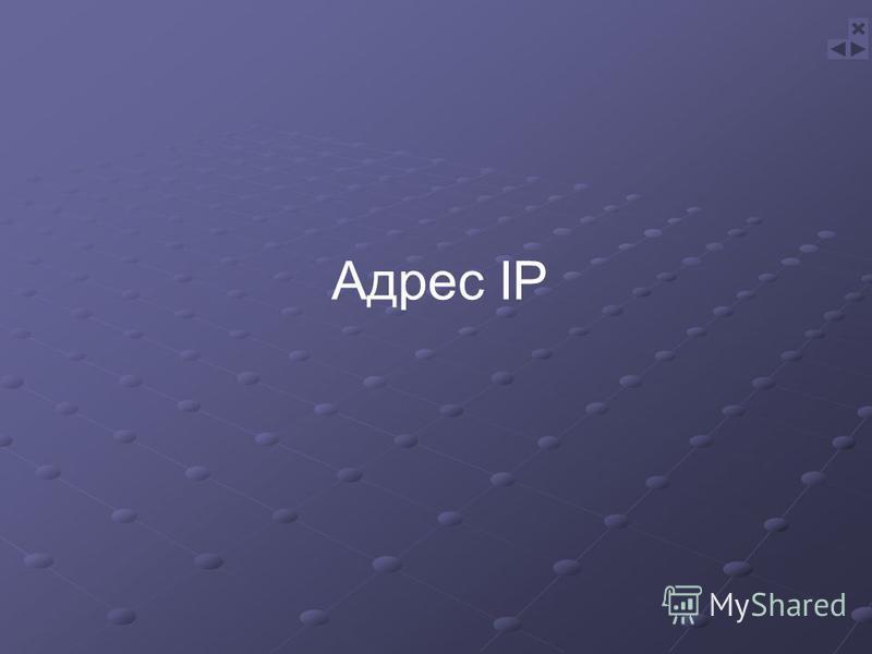 Адрес IP
