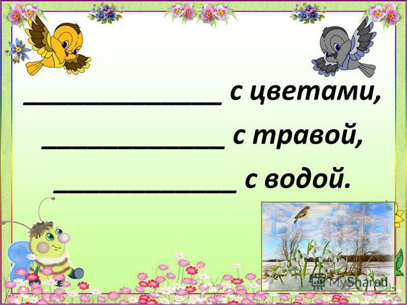 _____________ с цветами, ____________ с травой, ____________ с водой.