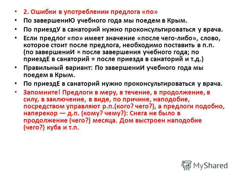 2. Ошибки в употреблении предлога «по» По завершениЮ учебного года мы поедем в Крым. По приездУ в санаторий нужно проконсультироваться у врача. Если предлог «по» имеет значение «после чего-либо», слово, которое стоит после предлога, необходимо постав