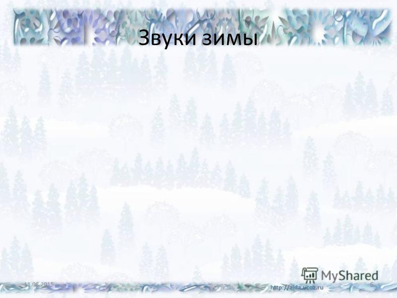 Звуки зимы 11.08.20156