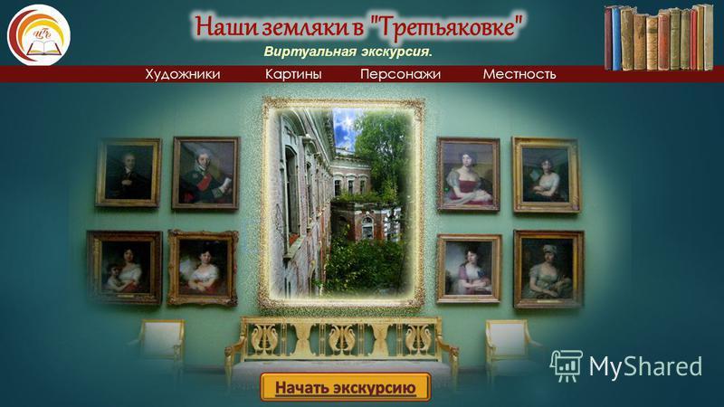 Художники Картины Персонажи Местность